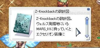 Z-knockback.jpg